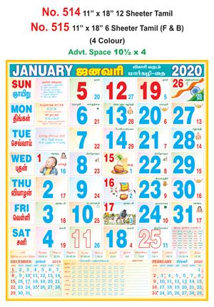 R515 English(F&B) Monthly Calendar 2020 Online Printing