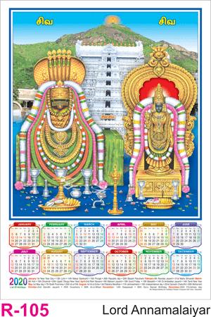 R 105 Lord Annamalaiyar Polyfoam Calendar 2020 Online Printing