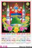 R 116 Mecca Madina Polyfoam Calendar 2020 Online Printing