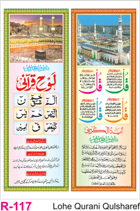 R 117 Lohe Qurani Qulsharef  Polyfoam Calendar 2020 Online Printing