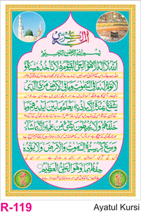 R 119 Ayatul Kursi Polyfoam Calendar 2020 Online Printing