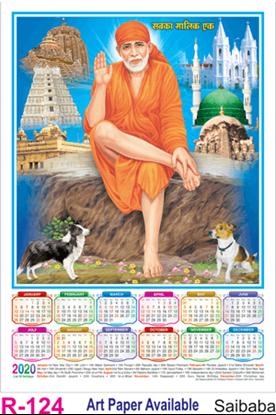 R 124 Sai Baba  Polyfoam Calendar 2020 Online Printing