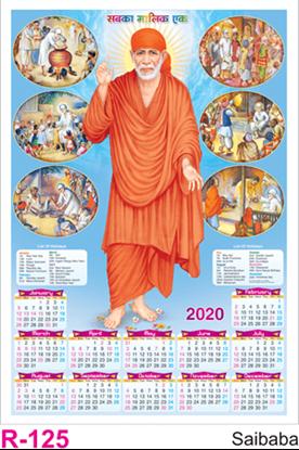 R 125 Sai Baba  Polyfoam Calendar 2020 Online Printing