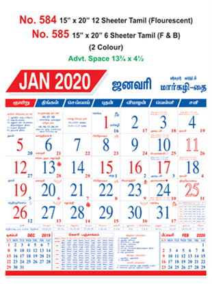 R584 Tamil (Flourescent) Monthly Calendar 2020 Online Printing
