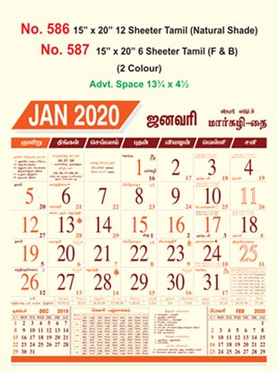 R586 Tamil (Natural Shade) Monthly Calendar 2020 Online Printing
