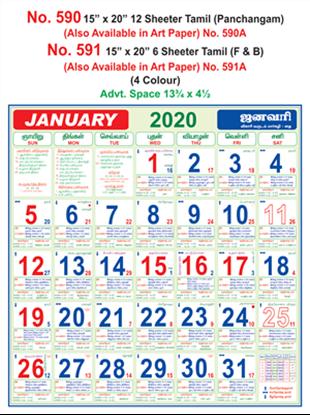R590 Tamil (Panchangam) Monthly Calendar 2020 Online Printing