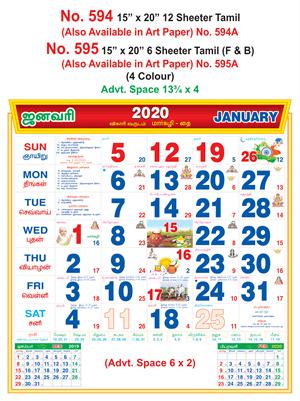 R594 Tamil Monthly Calendar 2020 Online Printing