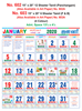 R602 Tamil (Panchangam) Monthly Calendar 2020 Online Printing