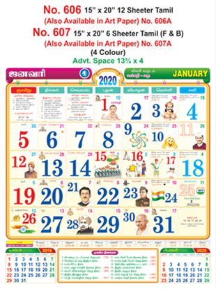 R606 Tamil Monthly Calendar 2020 Online Printing