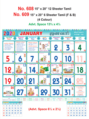 R608 Tamil Monthly Calendar 2020 Online Printing