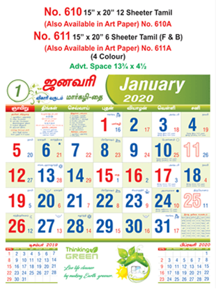 R610 Tamil Monthly Calendar 2020 Online Printing