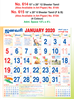 R614 Tamil  Monthly Calendar 2020 Online Printing