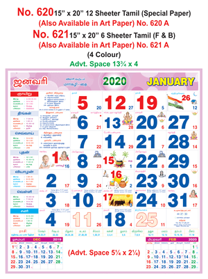 R620 Tamil  Monthly Calendar 2020 Online Printing