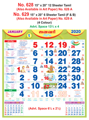 R628 Tamil  Monthly Calendar 2020 Online Printing