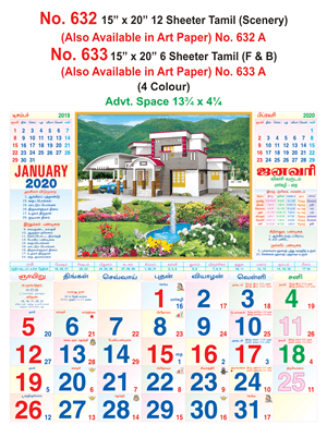 R632 Tamil scenery  Monthly Calendar 2020 Online Printing