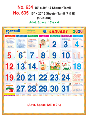 R634 Tamil Monthly Calendar 2020 Online Printing