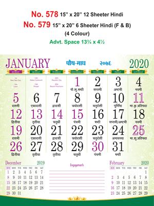 R579  Hindi (F&B)Monthly Calendar 2020 Online Printing
