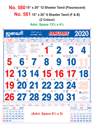 R581 Tamil(Flourescent) (F&B)  Monthly Calendar 2020 Online Printing