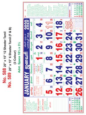 R589 Tamil (F&B) Monthly Calendar 2020 Online Printing