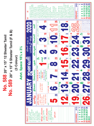 R589 Tamil (F&B) Monthly Calendar 2020 Online Printing