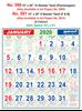 R591 Tamil (Panchangam) (F&B) Monthly Calendar 2020 Online Printing