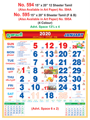 R595 Tamil (F&B) Monthly Calendar 2020 Online Printing
