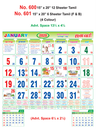 R601 Tamil (F&B) Monthly Calendar 2020 Online Printing