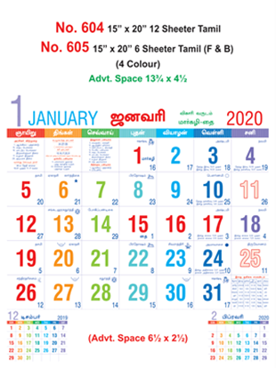 R605 Tamil (F&B) Monthly Calendar 2020 Online Printing