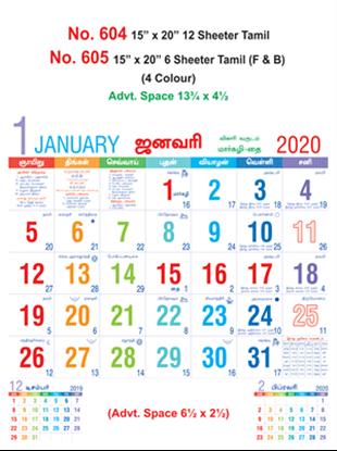 R605 Tamil (F&B) Monthly Calendar 2020 Online Printing