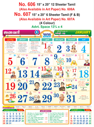 R607 Tamil (F&B) Monthly Calendar 2020 Online Printing