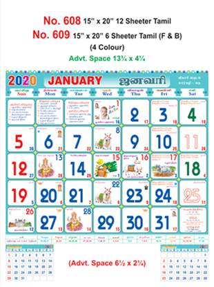 R609 Tamil (F&B)Monthly Calendar 2020 Online Printing