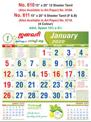 R611 Tamil (F&B)Monthly Calendar 2020 Online Printing