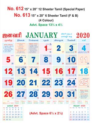R613Tamil In Spl Paper (F&B) Monthly Calendar 2020 Online Printing