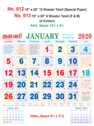 R613Tamil In Spl Paper (F&B) Monthly Calendar 2020 Online Printing