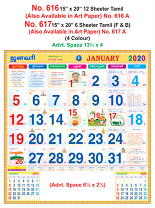 R617 Tamil (F&B)  Monthly Calendar 2020 Online Printing