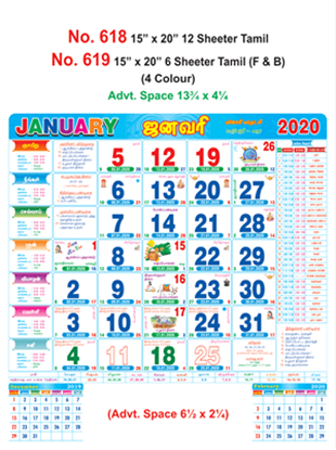R619 Tamil (F&B) Monthly Calendar 2020 Online Printing