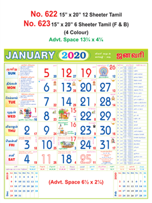 R623 Tamil (F&B) Monthly Calendar 2020 Online Printing