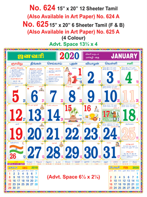 R625 Tamil (F&B)  Monthly Calendar 2020 Online Printing
