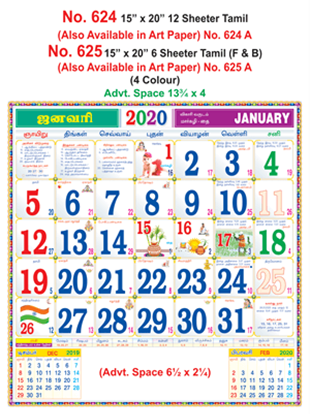 R625 Tamil (F&B)  Monthly Calendar 2020 Online Printing