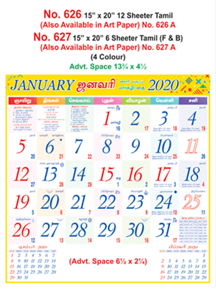 R627 Tamil (F&B)  Monthly Calendar 2020 Online Printing