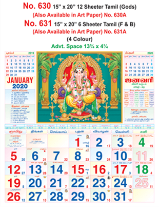 R631 Tamil (Gods) (F&B)Monthly Calendar 2020 Online Printing