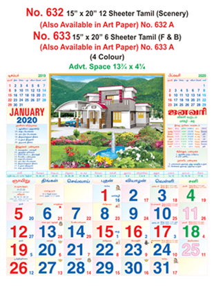 R633 Tamil scenery (F&B)  Monthly Calendar 2020 Online Printing
