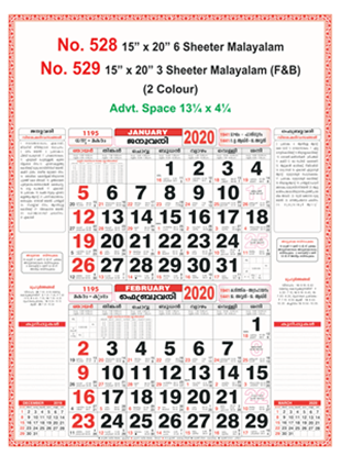 R528 Malayalam  Monthly Calendar 2020 Online Printing