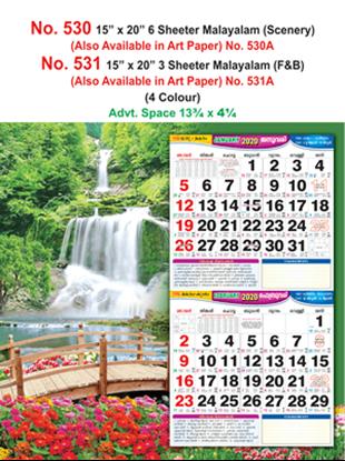 R530 Malayalam(Scenery)  Monthly Calendar 2020 Online Printing
