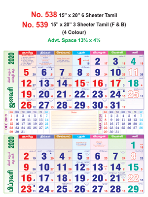 R538 Tamil Monthly Calendar 2020 Online Printing