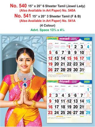 R540 Tamil Monthly Calendar 2020 Online Printing