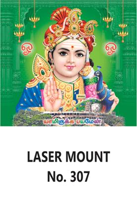 D 307 Lord Karthikeyan  Daily Calendar 2020 Online Printing