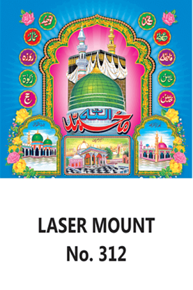 D 312 Five Holy Places  Daily Calendar 2020 Online Printing