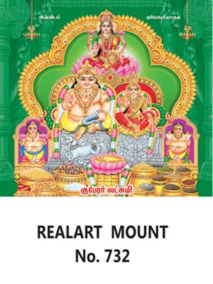 D 732 Kuberar Lakshmi Daily Calendar 2020 Online Printing