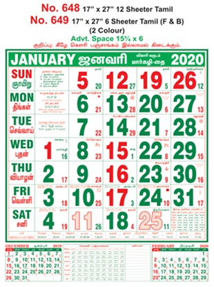 R648 Tamil Monthly Calendar 2020 Online Printing